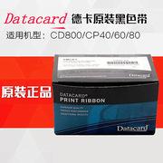 德卡 533000-053 色帶 1500頁 黑色  (適用于德卡CD/CP系列證卡機)