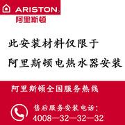 阿里斯頓 電熱水器 安裝包