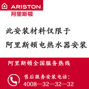 阿里斯頓 燃氣熱水器 安裝包