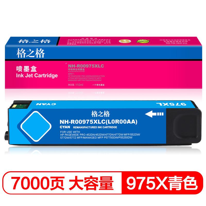 格之格 NH-R00975XLC 墨盒 110ml 蓝色  HPPageWidePro 452dn/452dw/477dn/477dwMFP/552dw/577dw/577zMFP/Managed MFP P57750dw /P55250dw