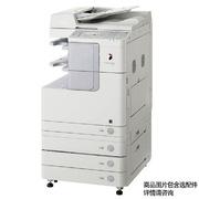 佳能 iR 2520i 黑白数码复合机+IR 工作台 AD1 A3