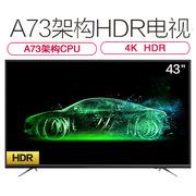 创维 43E388G 商用4K智能网络液晶平板电视 43英寸   底座挂架二选一