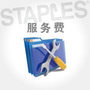 史泰博 TJ 服務費 BIS   適用于天津地區
