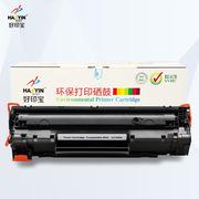 好印宝 HYB-H-C388A-Y 成品硒鼓(易加粉) 1500页 黑色  适用于HP LaserJet P1007/P1008/P1106/P1108