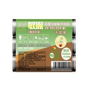 敏胤 分類 垃圾袋(干垃圾)45*55  (30只/卷 3卷組合裝) 45*55CM 綠色 /黑色 新老包裝交替發貨