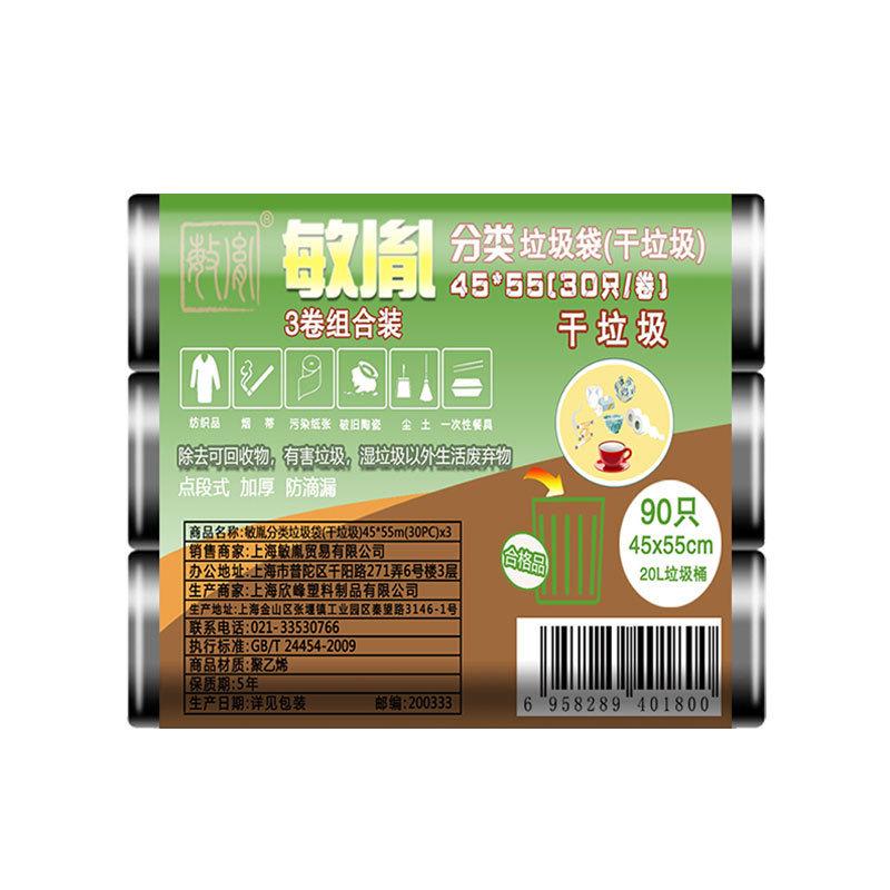 敏胤 分类 垃圾袋(干垃圾)45*55  (30只/卷 3卷组合装) 45*55CM 绿色 /黑色 新老包装交替发货