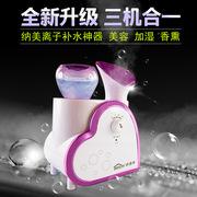 好美特 LS-202B 香薰蒸臉器  淺紫色  暖霧加濕