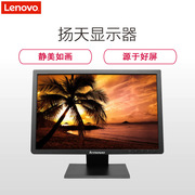 聯想 揚天LS2033 LED液晶顯示器 20英寸 黑色