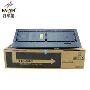 好印寶 HYB-KY-TK448 成品粉盒 7200頁 黑色  適用于Taskaifa-180 / 181 / 220 / 221