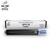 好印寶 HYB-CA-NPG28 成品粉盒 8300頁 黑色  適用于IR-2318/2420/2022/2320/2422N