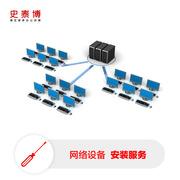 史泰博  局域網網絡設備上門調試服務 51-80臺   (不包含調試服務所需的配件)