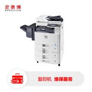 史泰博 中低速 黑白復印機維保服務 一年期合約   (45頁/分鐘以下機型,不含零配件)
