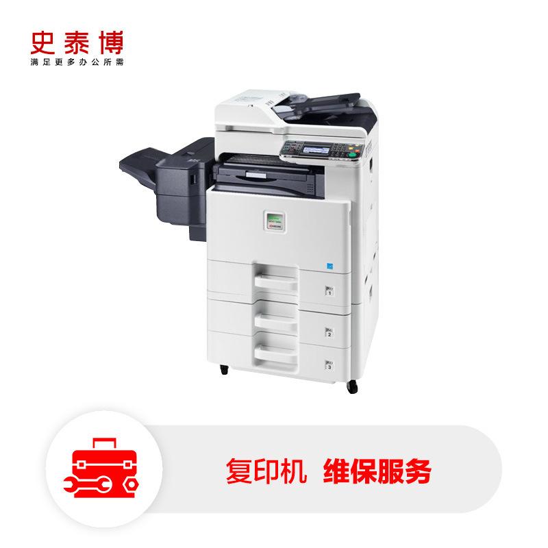 史泰博 中低速 彩色复印机维保服务 一年期合约 (45页/分钟以下机型,不含零配件)