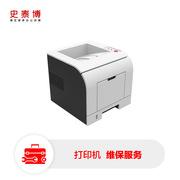 史泰博 A4幅面 打印機維保服務 一年期合約   (不含零配件)