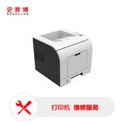 史泰博 針式/卡證 打印機維保服務 一年期合約   (不含零配件)