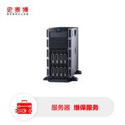 史泰博  服务器维保服务 BIS   (不含零配件)
