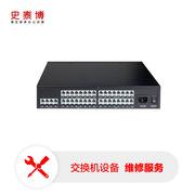 必威登录网站 局域网 交换机维保服务 核心交换机   (不含零配件)