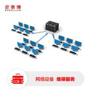 必威登录网站 局域网 年度维保服务 (10台以下设备)   (不含零配件)
