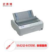 史泰博 卡證 打印機上門安裝服務 BIS