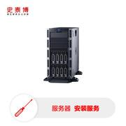 史泰博 服務器 機柜安裝服務 BIS (不含操作系統、應用軟件等安裝)
