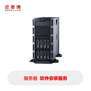史泰博 服務器 軟件安裝服務 (數據庫軟件)