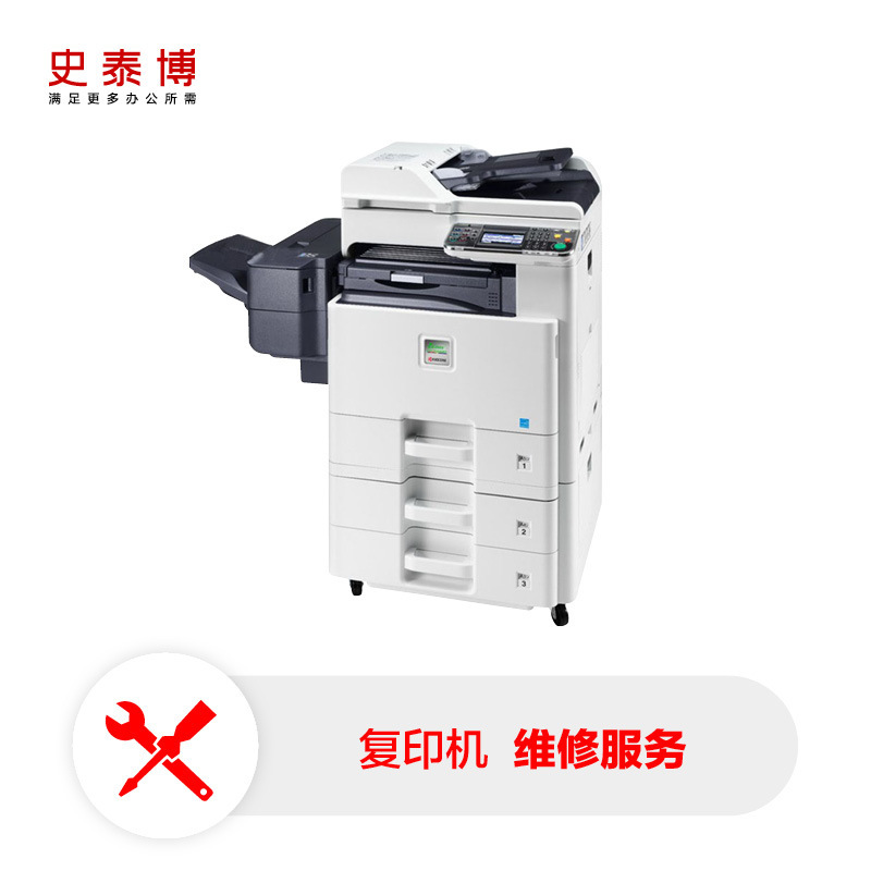 史泰博 彩色系列 复印机上门维修服务 (高速) (45页/分钟以上机型)