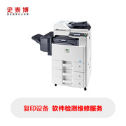 史泰博 復印機 軟件檢測維修服務 網絡掃描 (不包含有關網絡故障的修復)