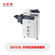 史泰博 復印機 軟件檢測維修服務 遠程管理軟件   (不包含有關網絡故障的修復)