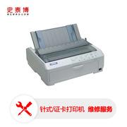 史泰博 卡證 打印機上門維修服務 BIS
