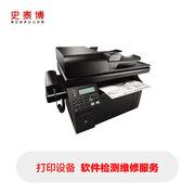 史泰博 打印機系列 軟件檢測維修服務 網絡掃描 (不包含有關網絡故障的修復)