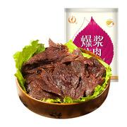 小辣椒  爆浆牛肉(麻辣味) 70g*20袋   整箱销售