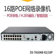 海康威視 DS-7816NB-K2/16P 錄像機