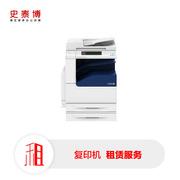 富士施乐 V5070CPS 全新黑白复印机租赁 租期叁年   不含印张数
