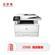 惠普 Pro M427fdw 全新黑白激光打印機租賃 租期3年   無押金,不含印張數