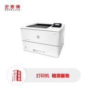 惠普 Pro M501dn 全新黑白激光打印機租賃 租期3年 無押金,不含印張數