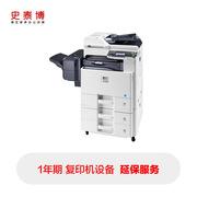 史泰博 1年期 復印機設備延保服務 (10001-20000元)