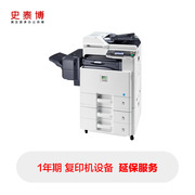 史泰博 1年期 復印機設備延保服務 (30001-50000元)