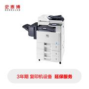史泰博 3年期 復印機設備延保服務 (30001-50000元)