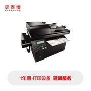 史泰博 1年期 打印設備延保服務 (801-2000元)