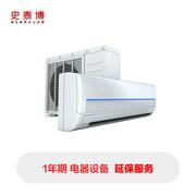 史泰博 1年期 电器设备延保服务 (5001-10000元)
