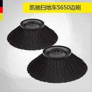 卡赫  2.884-971.0 S650掃地機毛刷 1個裝 黑色