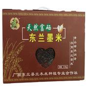 国产  【扶贫产品】 东兰墨米 2.4kg/盒