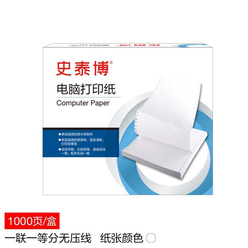 史泰博 241一联一等分无压线 电脑打印纸 白色 1000页/箱