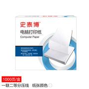 史泰博 241一聯二等分壓線 電腦打印紙  白色 1000頁/箱