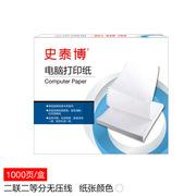 史泰博 241二聯二等分無壓線 電腦打印紙  白色 1000頁/箱