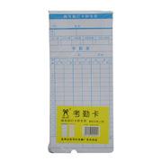 华臣  考勤卡(科密考勤钟用) 100张/盒 蓝白色 塑封
