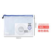 晨光 ADM94506 PVC拉链袋 A4