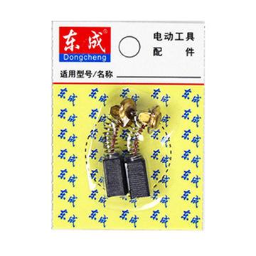 东成 TY-TS-10-1/2 碳刷 Z1C-FF-26  10只/盒