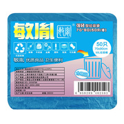 敏胤 7090 強韌型垃圾袋 (50PC) 70*90cm 藍色