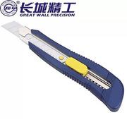 长城精工 416952 自动8节美工刀 8节